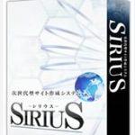 SIRIUS(シリウス)を使った感想(メリット・デメリット)