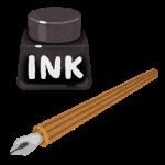 インク沼のおすすめは?万年筆を使う時の3つのポイント